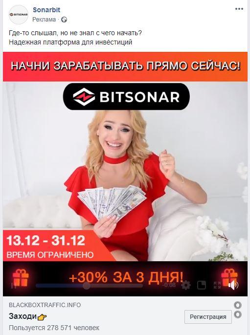 Bitsonar: криптоаферисты собирают деньги