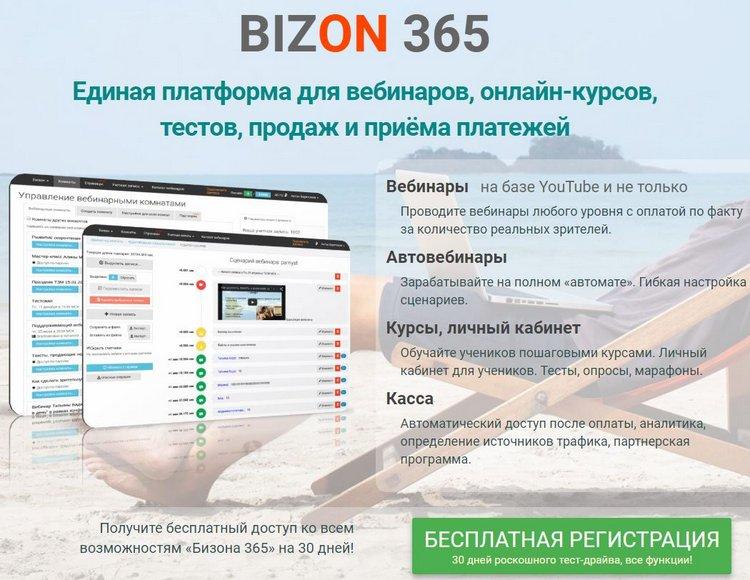 Отзыв на bizon365
