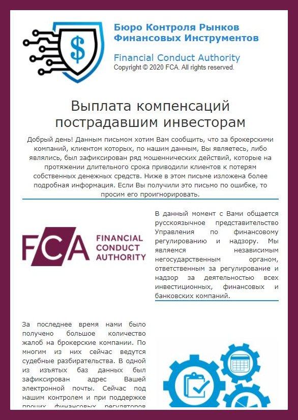 Лжерегулятор: Бюро Контроля Рынков Финансовых Инструментов