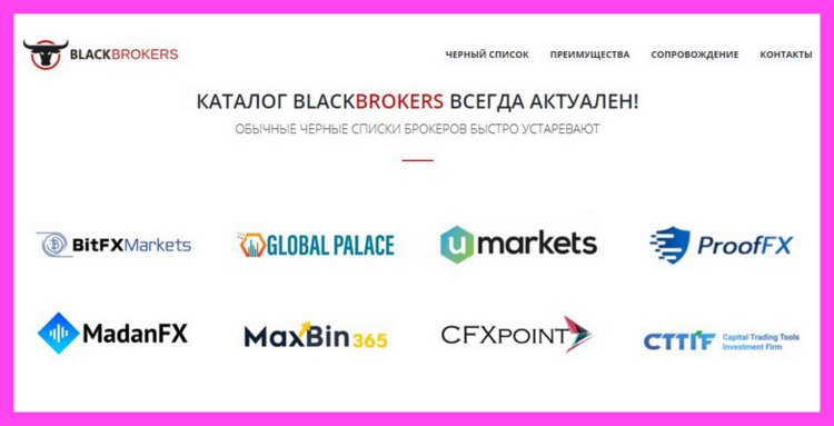 blackbrokers: фальшивые юристы по возвратам из брокеров