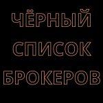 Августовские добавления в чёрный список брокеров