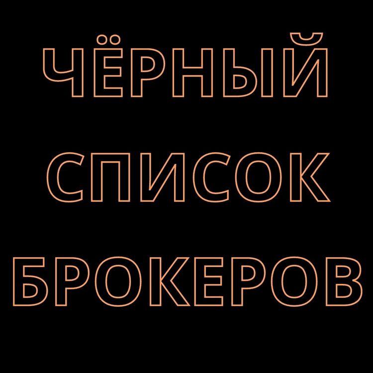 Августовские добавления в чёрный список брокеров (2020)