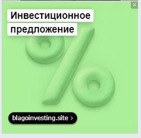 Инвестиционный фонд «Благополучие»: признаки мошенничества