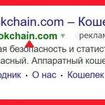 Фальшивый кошелёк Blockchain.com