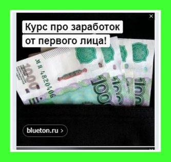 blueton (Money Way, Click Money): лохотрон с Дуровым