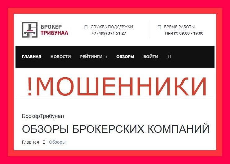 «Попал на мошенника Дмитрия Соколова из brokertibunal.com»