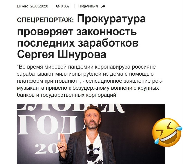 Дудь, Ургант, Шнуров в рекламе мошенников
