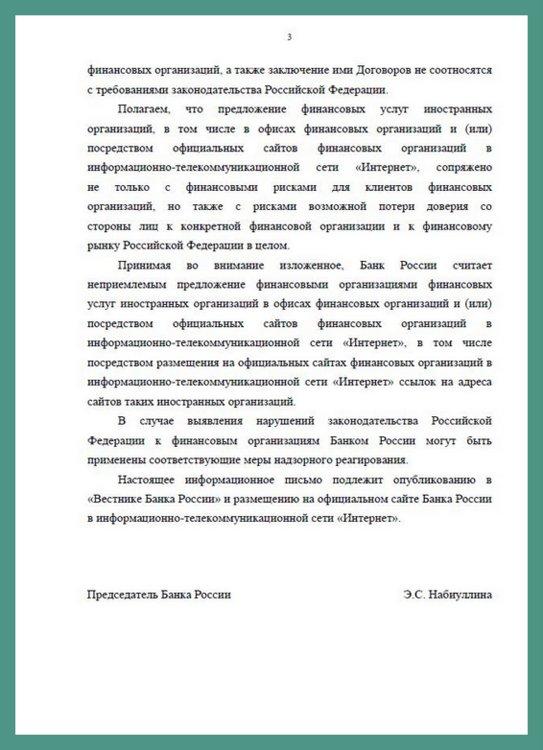 Информационное письмо о неприемлемости предложения в Российской Федерации финансовых услуг, оказываемых иностранными организациями