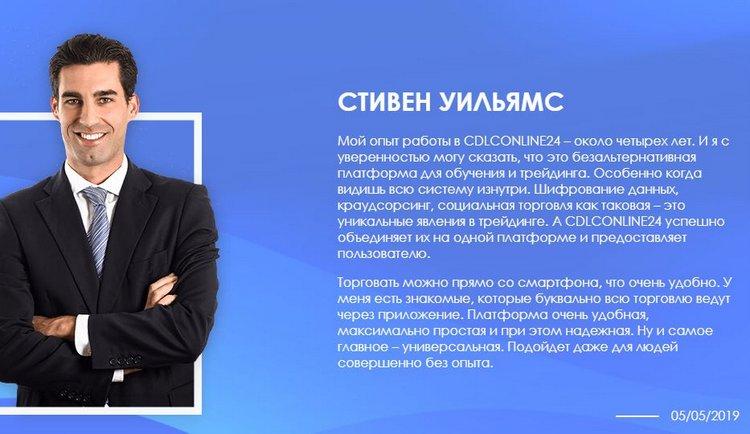 CDLCONLINE24 (CDLCONLINE) — мошенничество, осторожно!