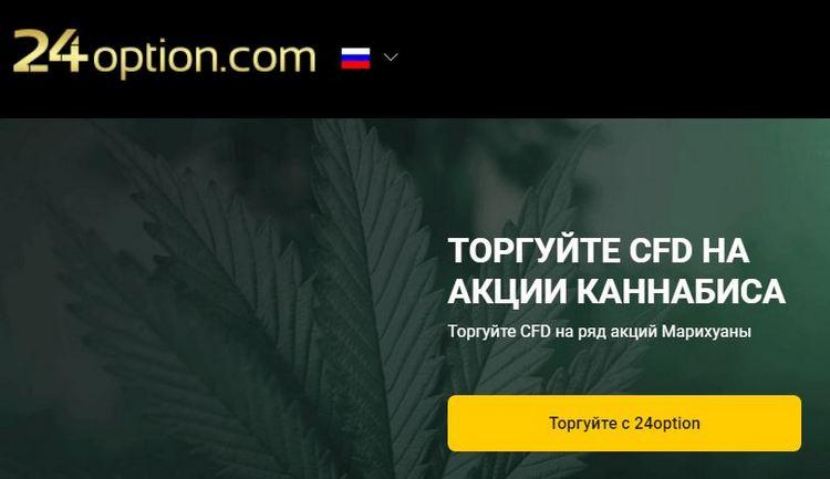 Звонок из лохотрона 24OPTION.COM