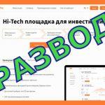 CFDBuy: новый домен старых мошенников