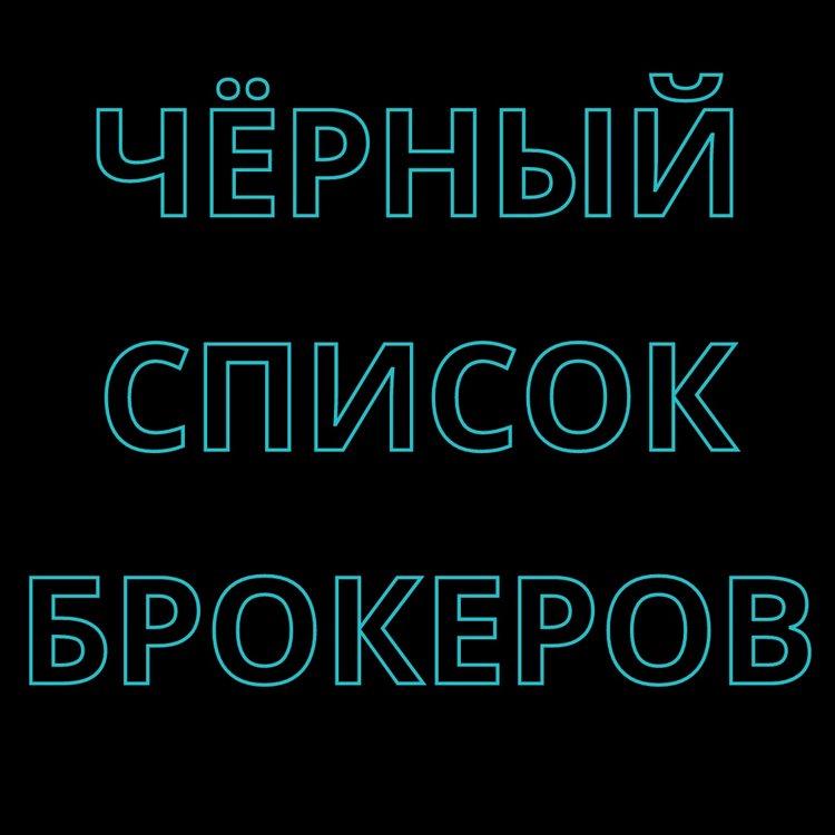 Октябрьские добавления в чёрный список брокеров (2020)