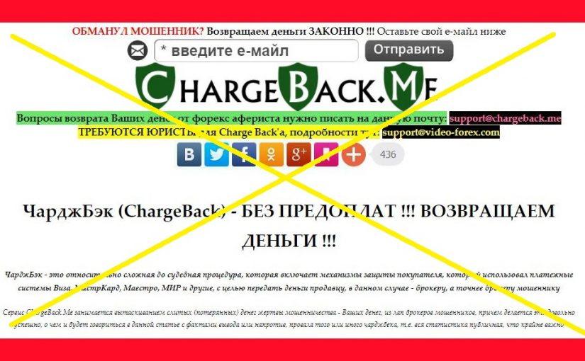 Осторожно, chargeback.me и forex-brokers.pro
