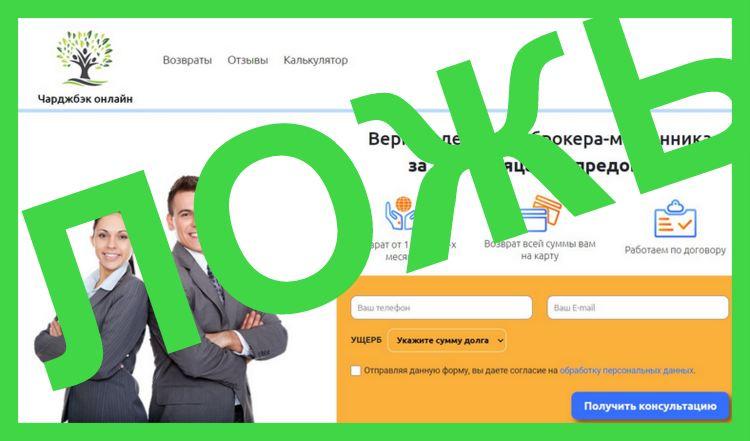 чарджбэк-онлайн.рф: признаки мошенничества