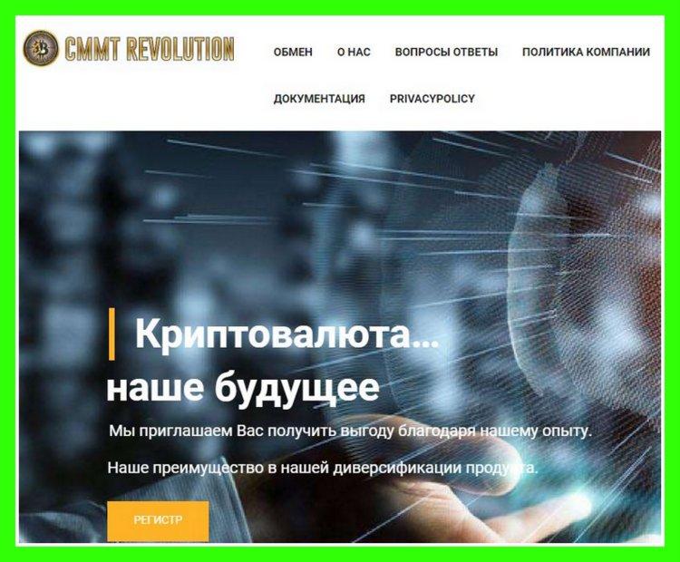 CMMT REVOLUTION: криптолохотрон