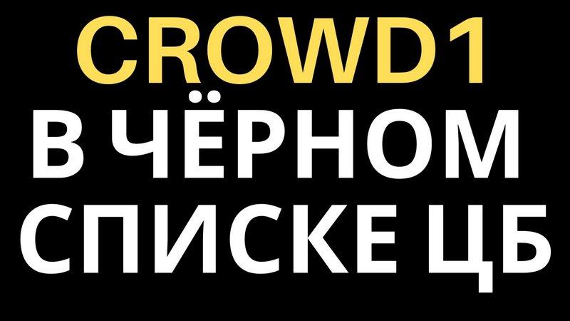 Crowd1 в чёрном списке ЦБ