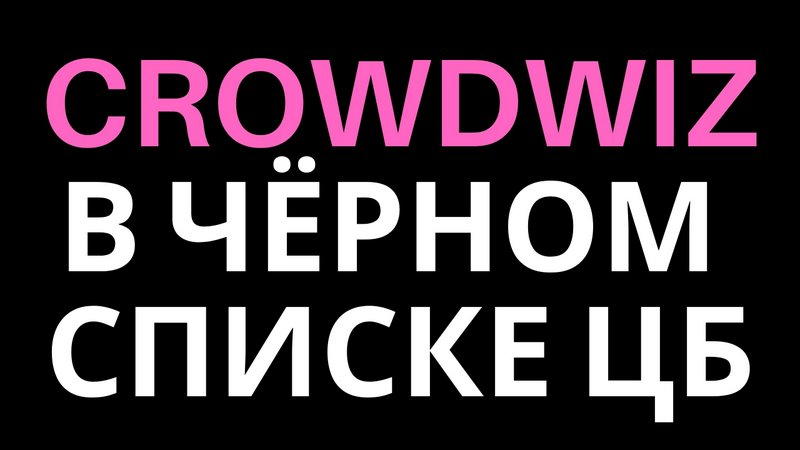 Crowdwiz в чёрном списке ЦБ