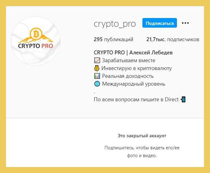 Разоблачение CRYPTO PRO (Алексей Лебедев)