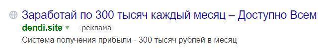dendi.site: мошенники стопроцентные