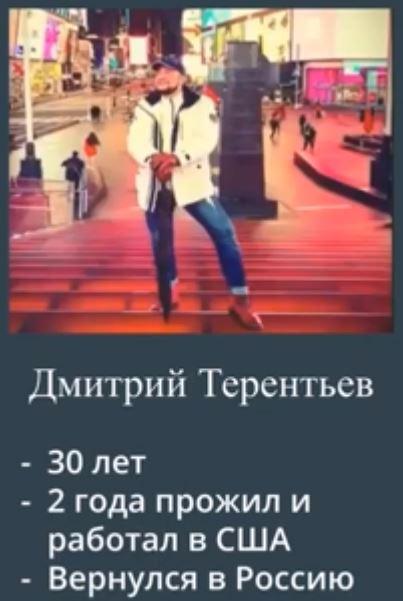 Дмитрий Терентьев (США): мошенник