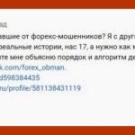 «Всем привет, есть пострадавшие от форекс-мошенников?» (развод от лжеюристов EESV)