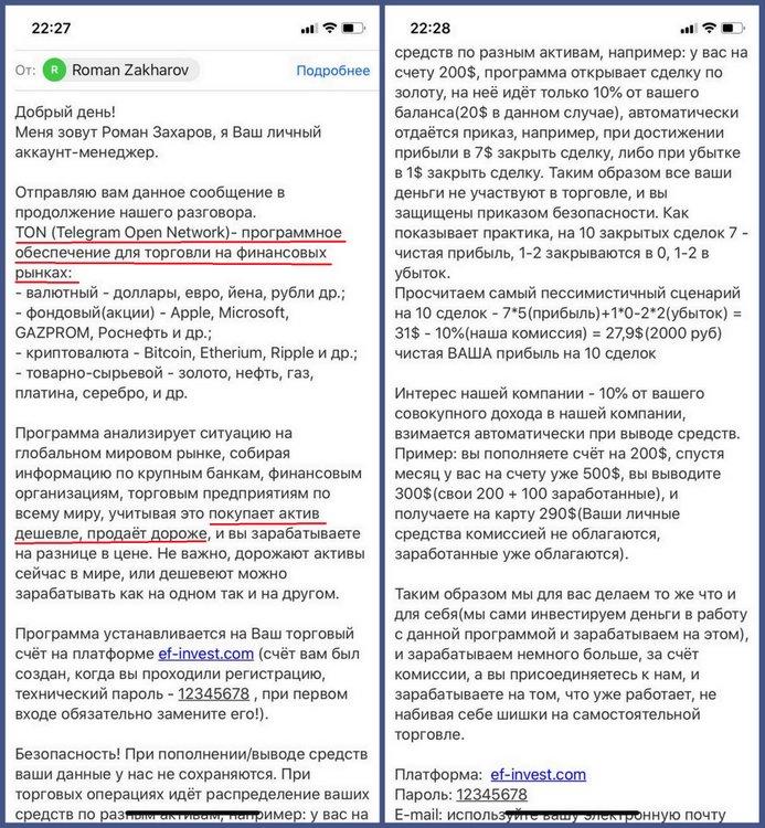 Как мошенники используют название TON (Telegram Open Network)