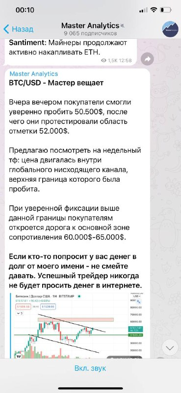 Осторожно! Трейдер Егор Андросов