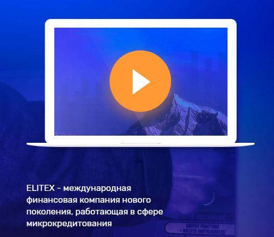 ELITEX: осторожно, мошенники
