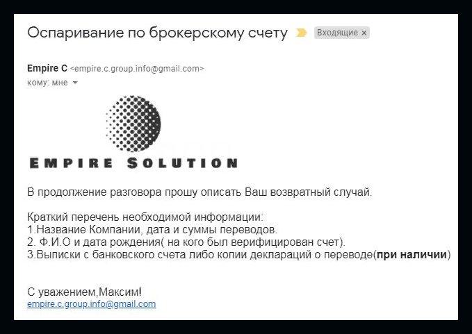 Мошенники Empire Solution Ltd и Billing PSP Center of Cyprus
