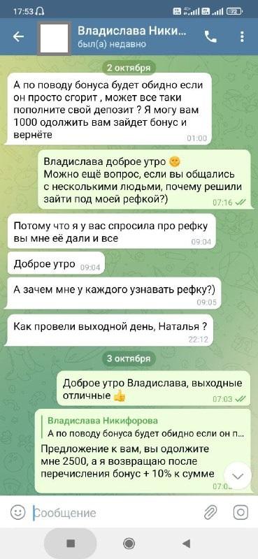 Epsilon Development: развод через Telegram