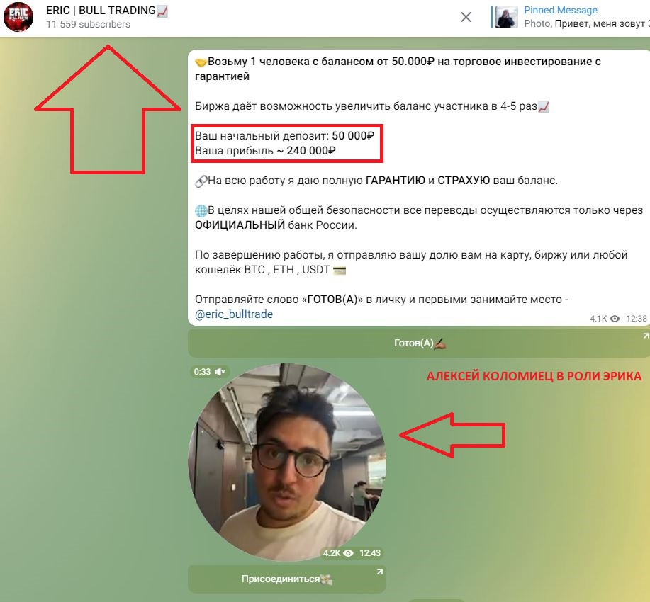 Алексей Коломиец предупреждает: он не Эрик, трейдер криптовалютами