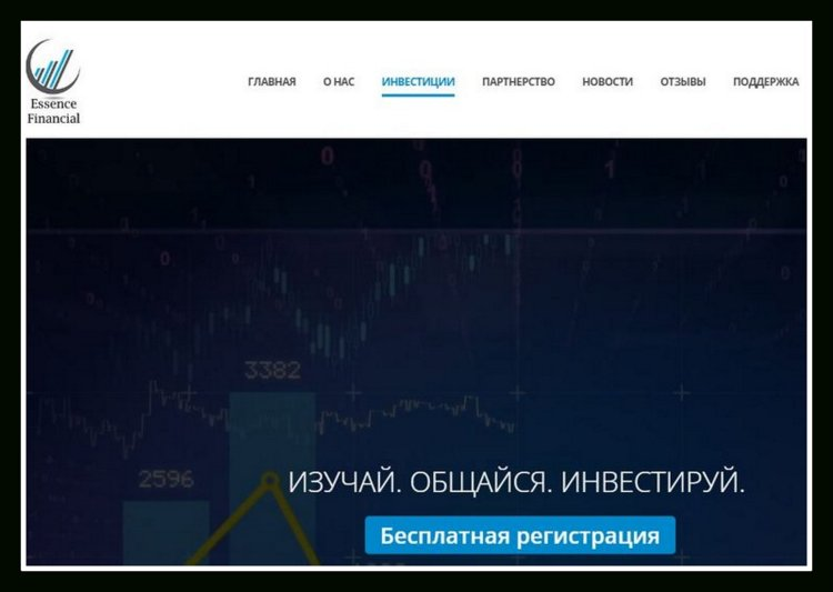 essence-financial.com: мошенники