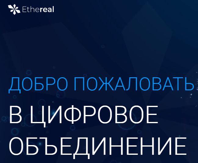 Ethereal, осторожно, признаки финансовой пирамиды