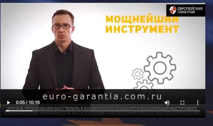 Европейская Гарaнтия: новое имя старого лохотрона