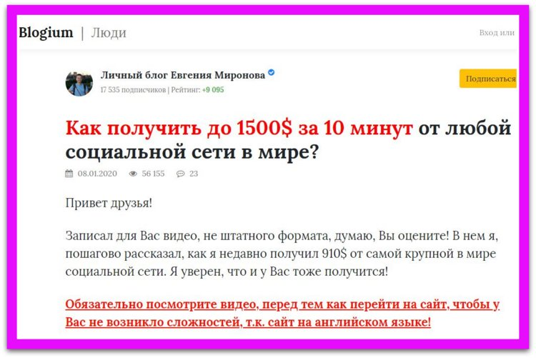 Блог Евгения Миронова — уловка мошенников