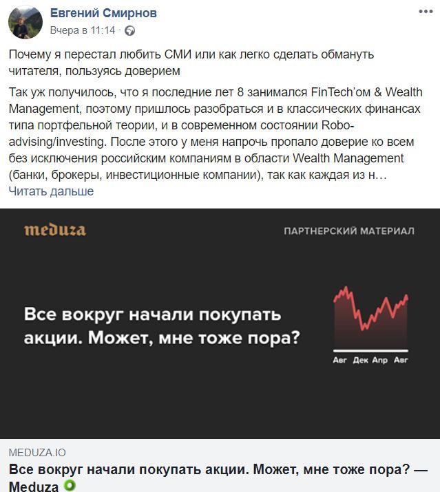 Злой отзыв на услугу по акциям от United Traders