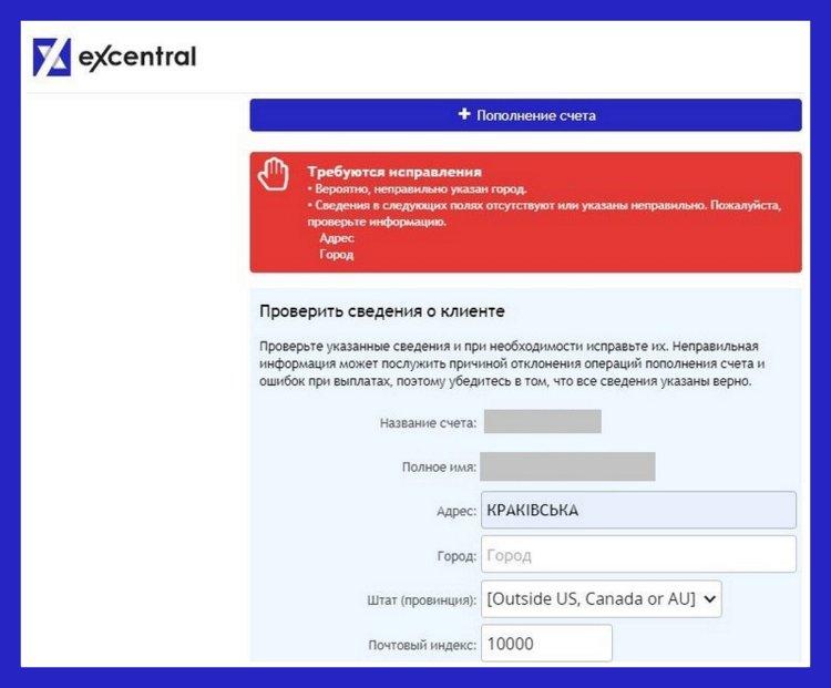eXcentral охотится за немамонтами