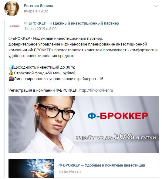 Ф-БРОККЕР: фальшивый брокер, мошенники
