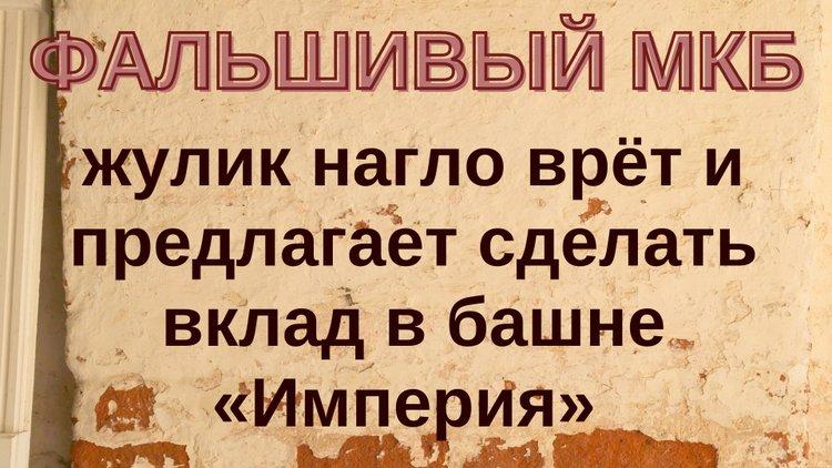Осторожно, МКБ — ООО «Московский консалтинговый бизнес»