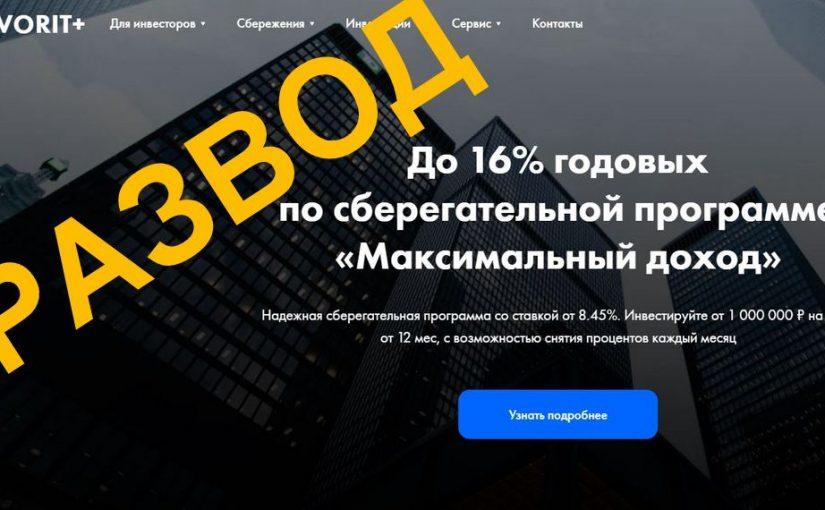 Явные жулики ООО «Фаворит Плюс» в Москва-Сити