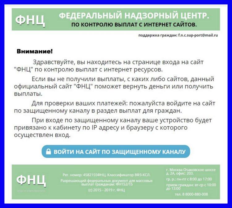 Федеральный надзорный центр по контролю выплат с интернет-сайтов (мошенники)