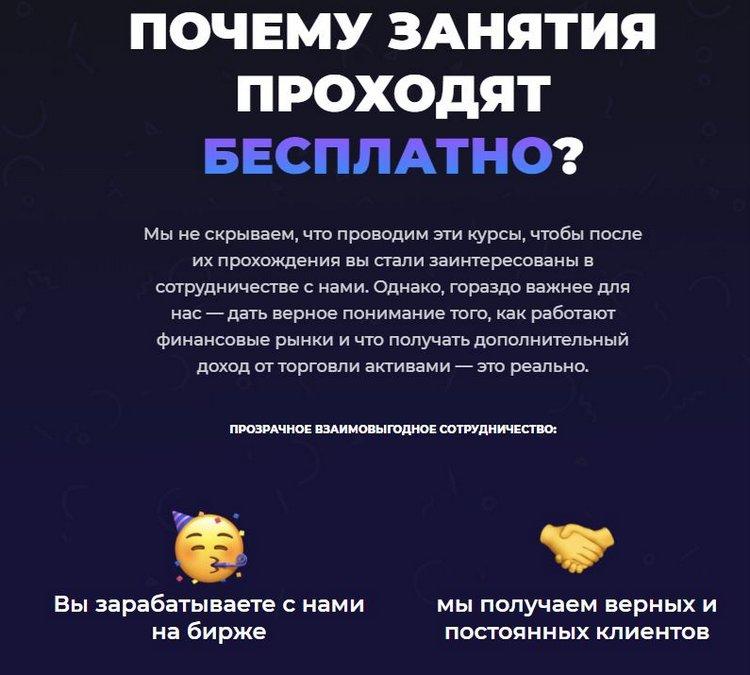 Институт «ФинИст»: не связывайтесь