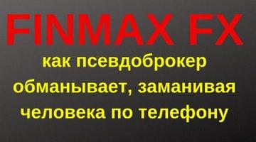Finmax FX: лохотрон, не связывайтесь!