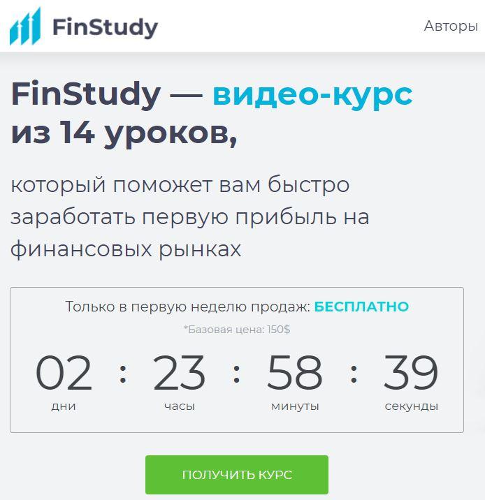 FinStudy — видео-курс из 14 уроков: осторожно, обман