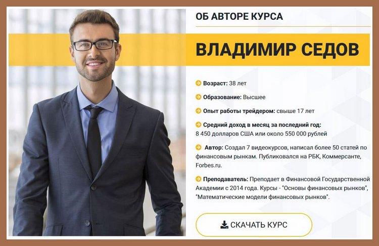 Трейдер Владимир Седов — разводка мошенников