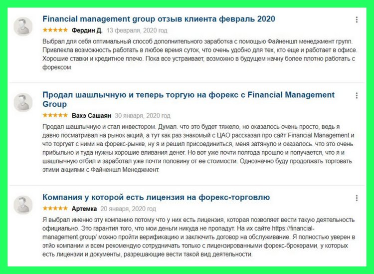 Лохомотив Financial Management Group