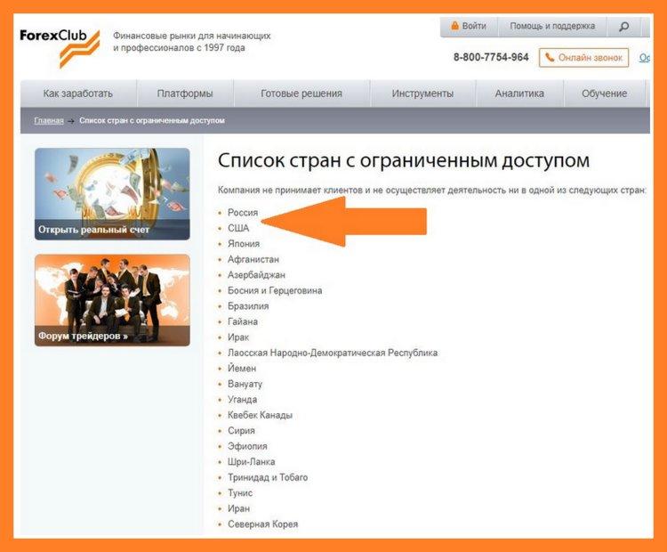 Forex Club: отказ от работы в России
