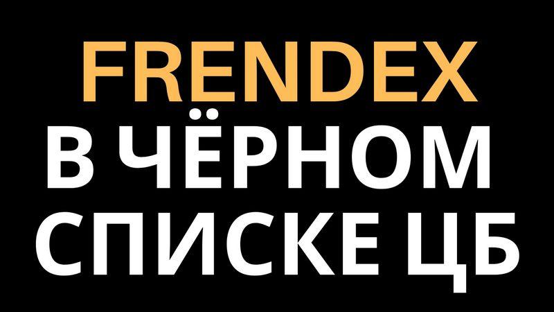 👨👩👦👦 Frendex в чёрном списке ЦБ