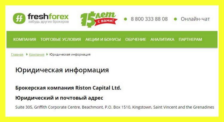 LimeFX выкупил STForex?