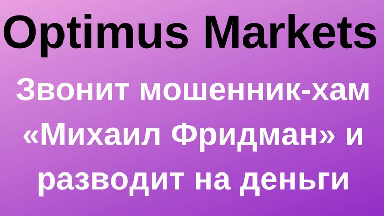 Optimus Markets: лоходром для самых наивных